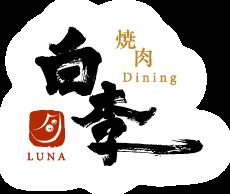 焼肉ダイニング 白李 LUNA